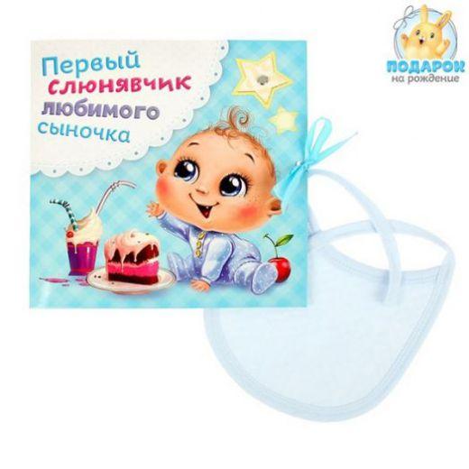 """Набор """"ПЕРВЫЙ СЛЮНЯВЧИК"""" для мальчика"""
